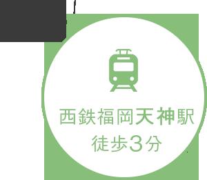 駅チカ 西鉄福岡天神駅徒歩3分