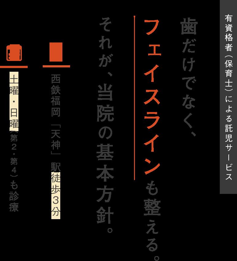 日本矯正歯科学会 認定医・専門医在籍 歯だけでなく、フェイスラインも整える。それが、当院の基本方針。 有資格者(保育士)による託児サービス 土曜・日曜(第2・第4)も診療