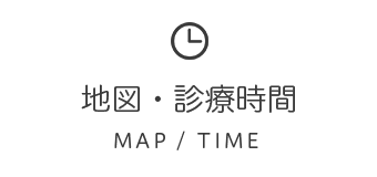 地図・診療時間