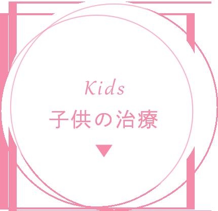 子供のの治療